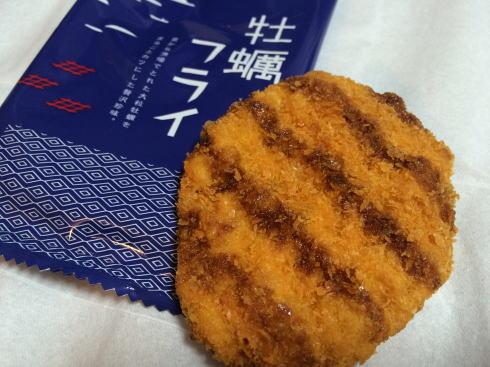 牡蠣フライがカリカリ触感!?オモシロイ広島みやげに出会った