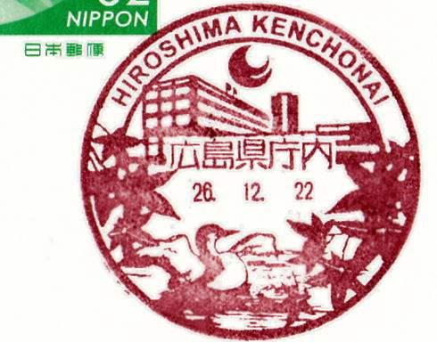 広島県庁内郵便局 風景印