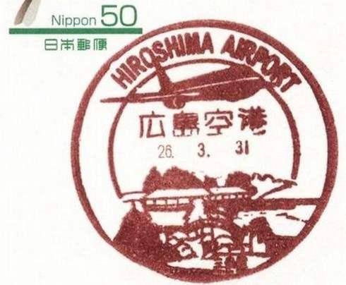 広島空港郵便局の風景印