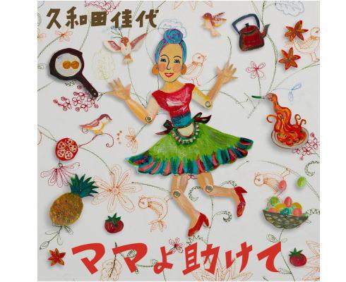 ママよ助けて、満点ママのOP曲担当は久和田佳代(広島出身)