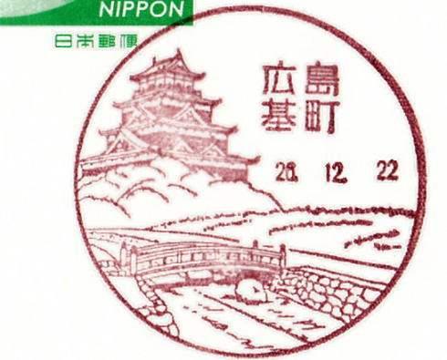 広島基町郵便局の風景印