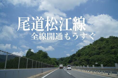 尾道松江線の愛称が決定、全線開通は26年度中へ