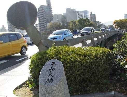 平和大橋の欄干と、歩道橋