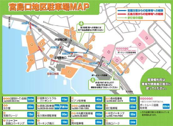 宮島口駐車場マップ 画像
