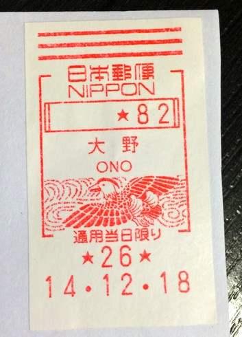 郵便の証紙