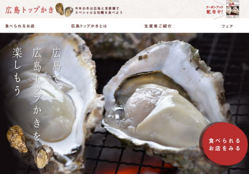 冬は牡蠣じゃろ!広島の旨い牡蠣の店勢ぞろい・キャンペーンも