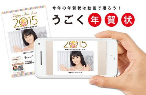 年賀状 無料素材・テンプレート 2015、今年は動画付き年賀状も