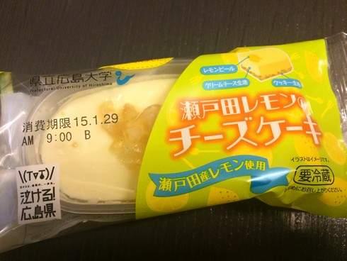 瀬戸田レモンのチーズケーキのパッケージ