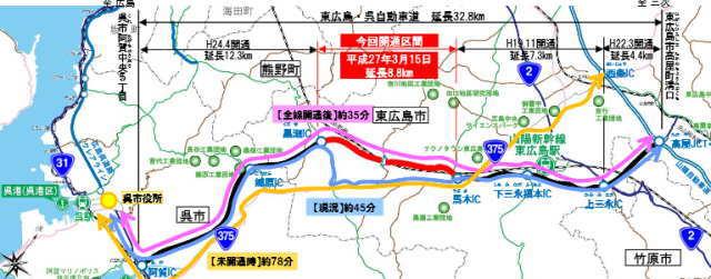 東広島呉道路 地図
