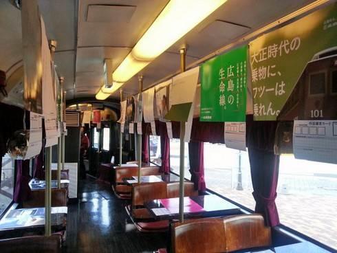 広電電車 キャッチコピー 画像