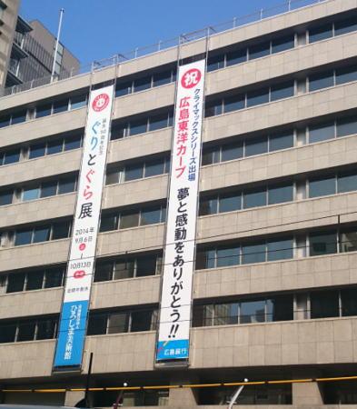 広島銀行の垂れ幕 画像