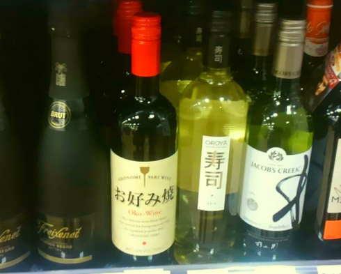 お好み焼き用ワイン(赤) 寿司ワインも