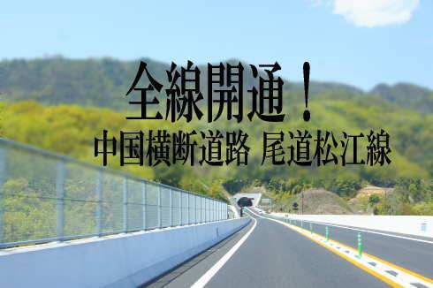 中国横断自動車道 全線開通日決定!利用で80分短縮に