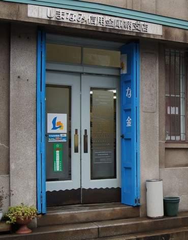流星ワゴンの福山銀行のロケ地は、しまなみ信用金庫