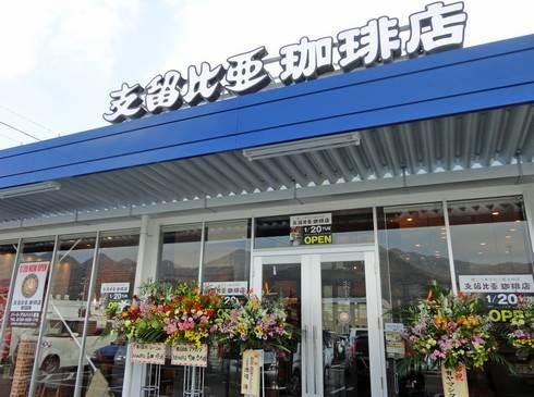 支留比亜珈琲 大竹店