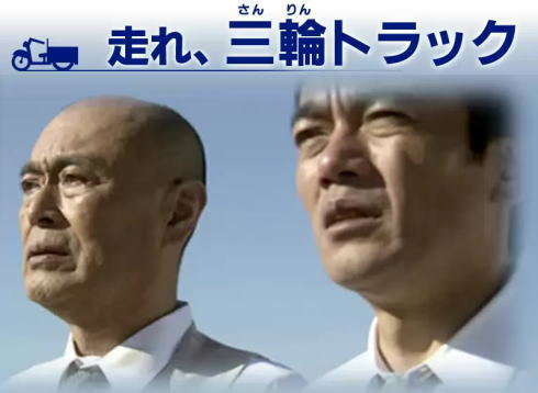 広島の復興を支えた、東洋工業・マツダの物語「走れ、三輪トラック」