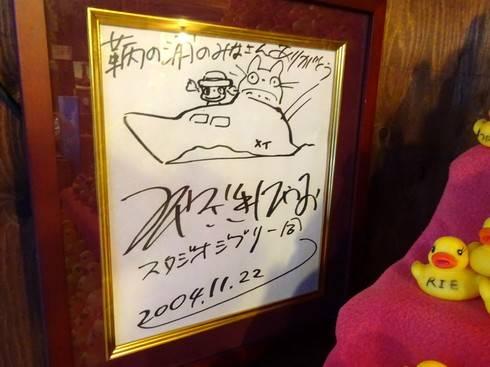福山鞆の浦、ジブリのサイン