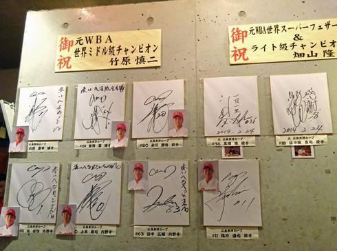 赤いへるめっと 店内のカープ選手サイン
