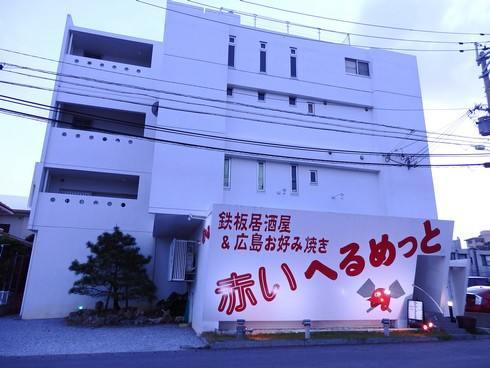 赤いへるめっと、南国沖縄で広島のお好み焼き!選手が立ち寄ることも