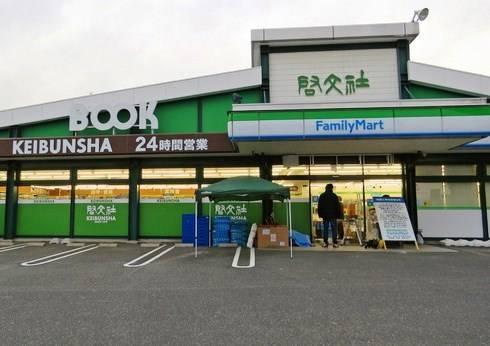 ファミマ×啓文社 コラボ1号店が、廿日市市にオープン!