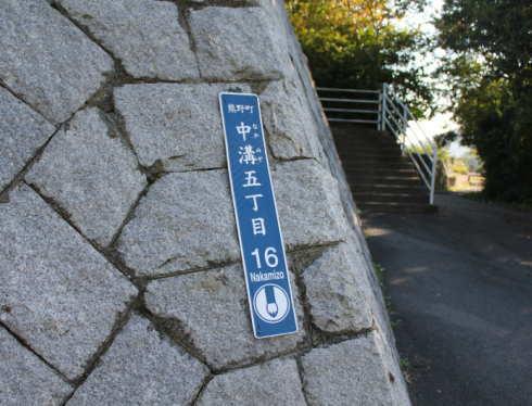 熊野町の風景 街区表示板2