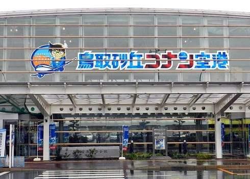 鳥取砂丘コナン空港 外観
