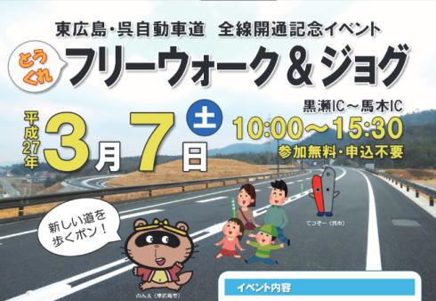 東広島呉道路 全線開通記念、とうくれフリーウォーキング・ジョグ