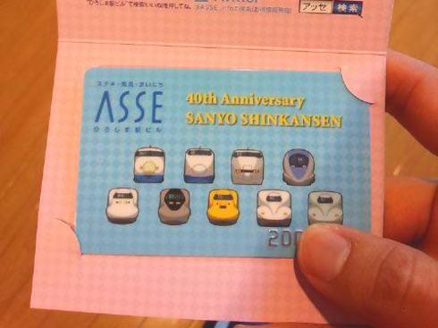 山陽新幹線開通40周年!広島駅ビルASSEでコラボカード