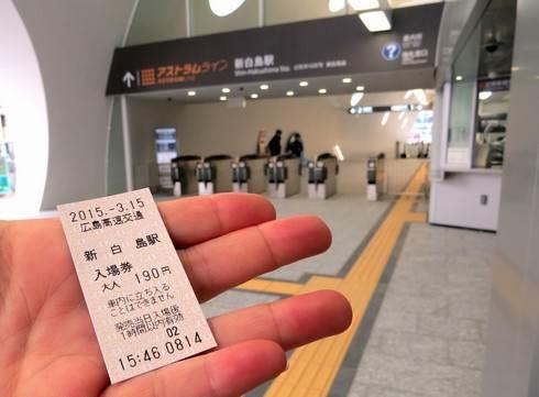 アストラムライン新白島駅、入場券