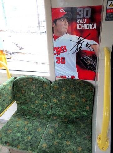 カープ電車、一岡選手のポスター