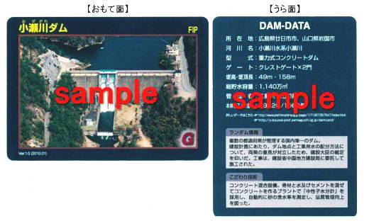 広島県の全てのダムで、ダムカードの配布開始へ