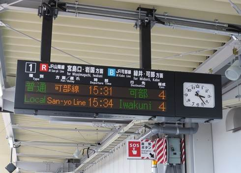 JR新白島駅、南口からは下り線のみ