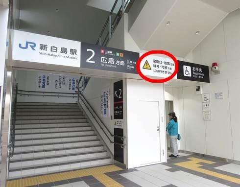 JR新白島駅 北口の様子
