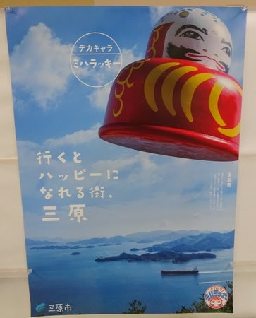 三原 ミハラッキー ポスター画像2