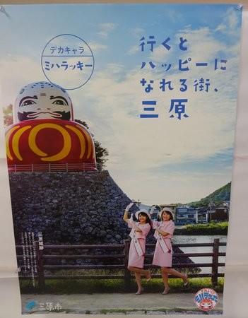 三原 ミハラッキー ポスター画像1