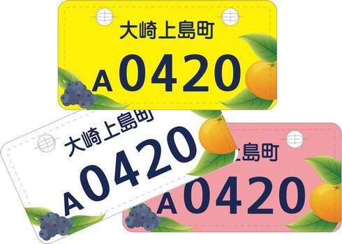 広島・大崎上島で、ご当地デザインのオリジナルナンバープレート開始