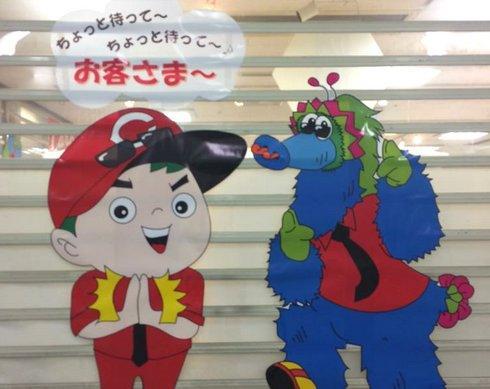 カープ坊やとスラィリーがラッスンゴレライ!広島駅でノリノリ