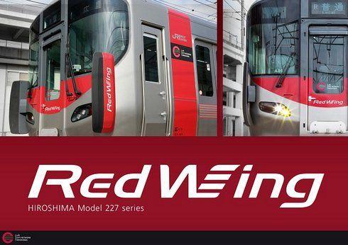 227系新型電車の愛称は「RedWing」、出発式も