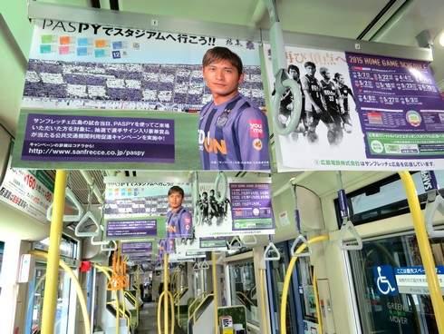 サンフレ電車 2015、中吊り広告