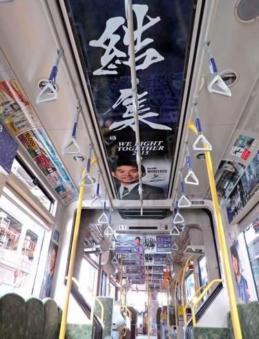 サンフレッチェ電車 2015、天井にもポスターとサインが