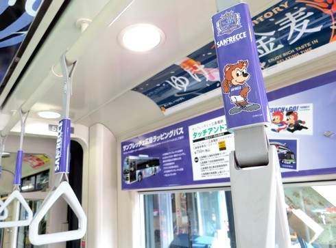 サンフレッチェ電車 2015、吊革