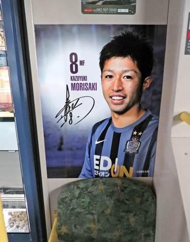 サンフレッチェ電車 2015、森崎選手のサイン入りポスター