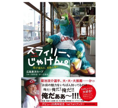 スラィリー初フォトブック発売、菊池選手も推薦!広島の名所巡りも