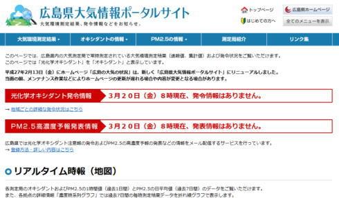 広島県が、PM2.5など大気情報をリアルタイムで知らせるサービス