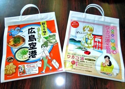 ワカコ酒×広島空港コラボでオリジナルショッピングバッグ