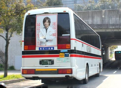 DAIGOがバスの背後で、うぃっしゅ!