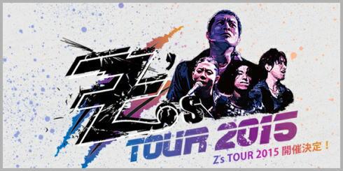 YAZAWAが呉でライブ!春ツアーは地元優先でチケット販売