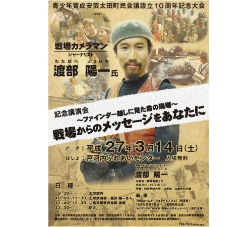 渡部陽一の無料講演、戦場からのメッセージ伝える