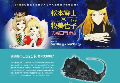 松本零士が夫婦コラボ展、2人の原画150点が広島・筆の里工房で