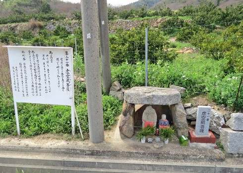 八十八カ所、佐木島でお大師さん巡り